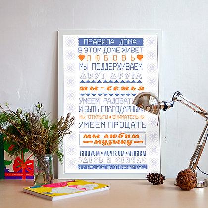 постер на стену Правила дома _ color