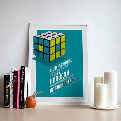 постер на стену Motivation A