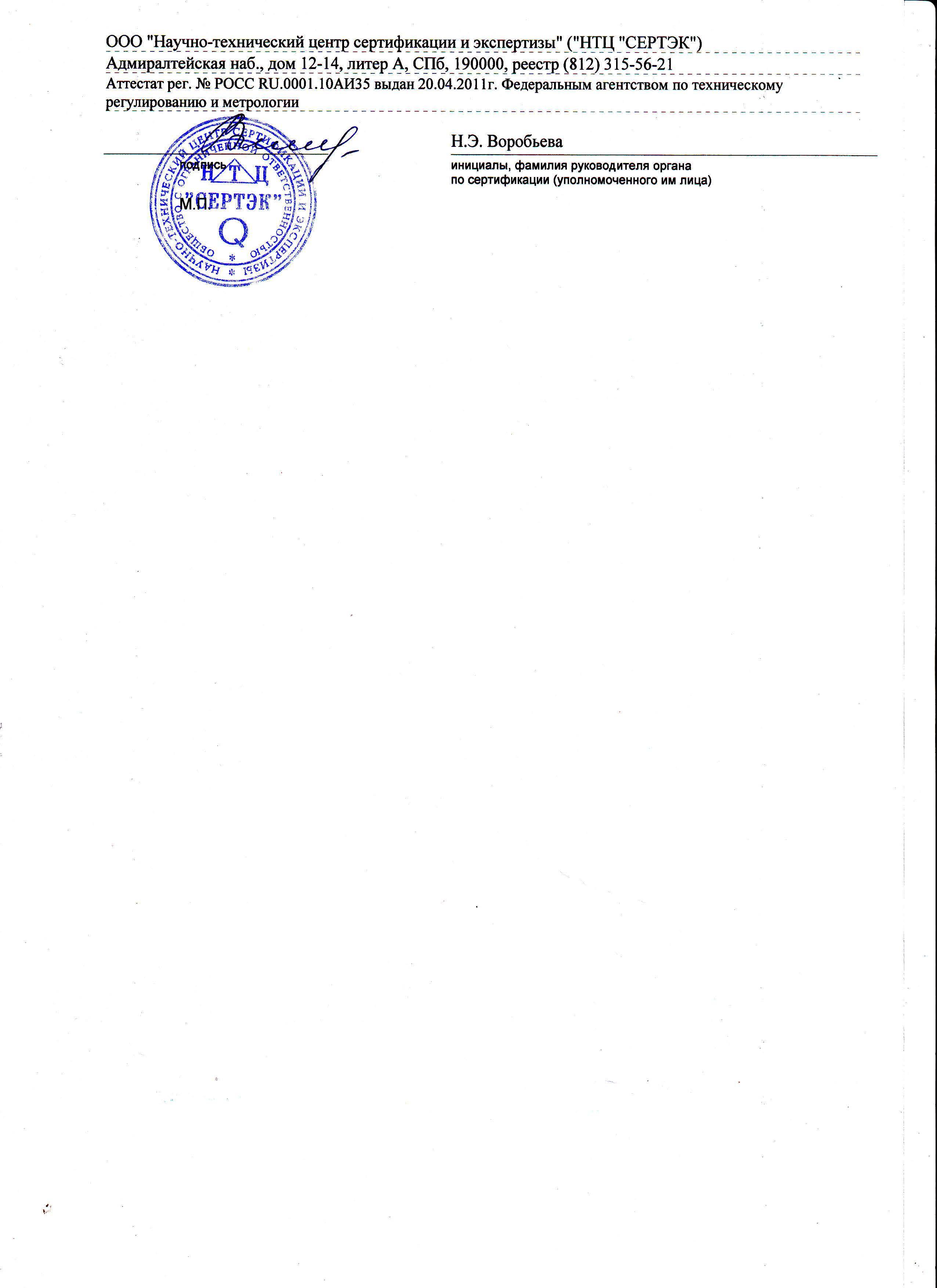 Декларация о соответствии ТС (1.2)