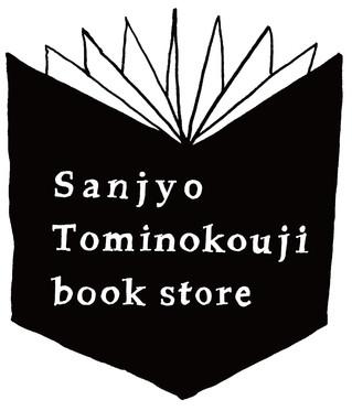 三条富小路書店9 開催と参加者募集のお知らせ