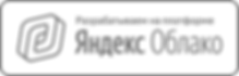 yandex_cloud_badge_white_monochrome-02.p