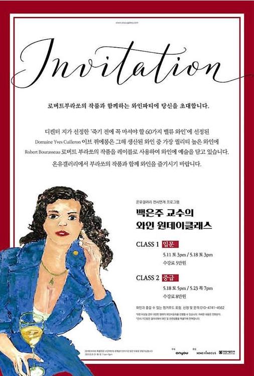 Invitation Séoul 2019