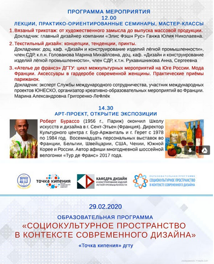 Expo en Russie du 29 février 2020 au 14 mars 2020. Gallery of université technique d'état on Don