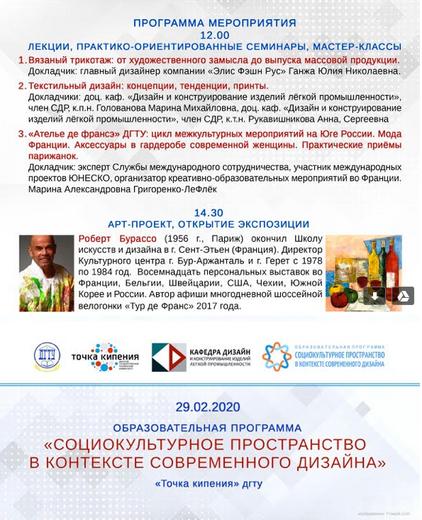 Expo en Russie du 29février 2020 au 14 mars 2020. Galleryofuniversité technique d'état on Don