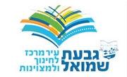 לוגו גבעת שמואל.jpg