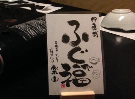 寿司割烹 楽山  若大将 佐藤守弘さま