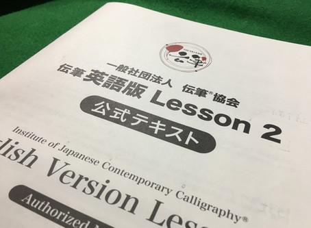 伝筆アルファベットセミナー開催のご案内  ☆開催リクエスト受付中!