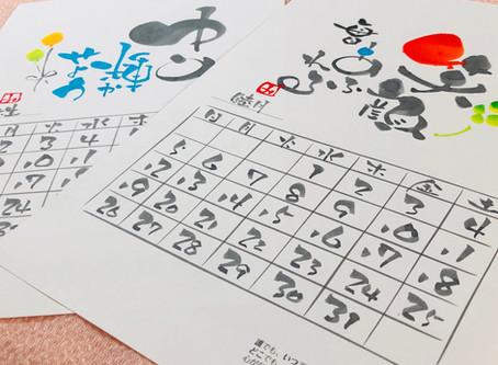 伝筆初級セミナー修了の方向け カレンダー&ブラッシュアップセミナー