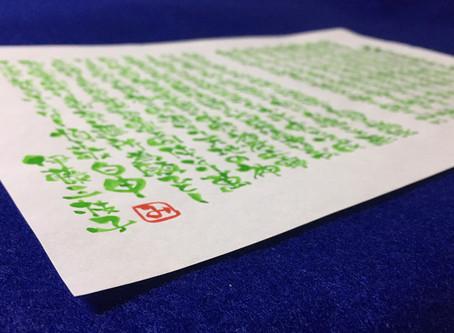 「祈りの伝筆」チャリティーイベントのご案内5/24
