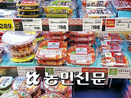 [NH農協貿易] 韓国キムチ、日本市場を攻略するカギの安全性と多様化