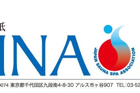 日本サウナ・スパ協会の新聞2面にオートストップ水栓メーカである[PREO]公告を掲載しました。