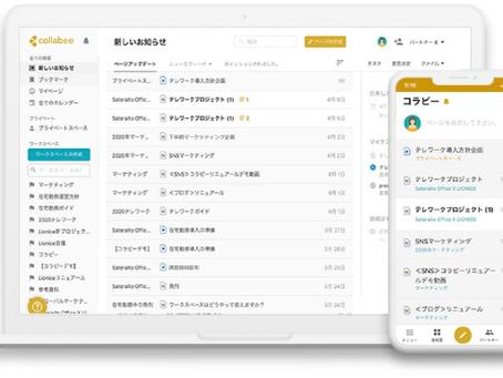【コラビー】共同文書作成+チャットができるリアルタイムコミュニケーションツール