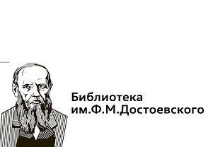 Лого_Достоевского.jpeg