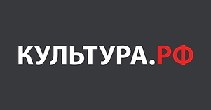 Культура РФ.png