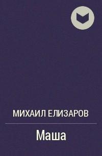 Маша_Елизаров.jpg