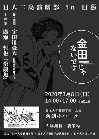 日大二高演劇部 in 日藝 自主公演チラシ