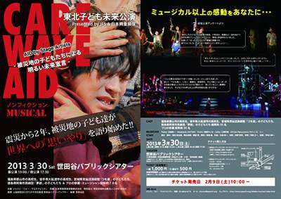 fly_p_touhokumirai_new_pm_img_1.jpg