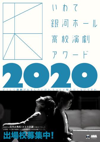 いわて銀河ホール高校演劇アワード2020  募集チラシ表面