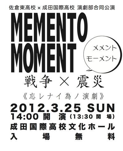 MEMENTO-MOMENT-TITLE.jpg
