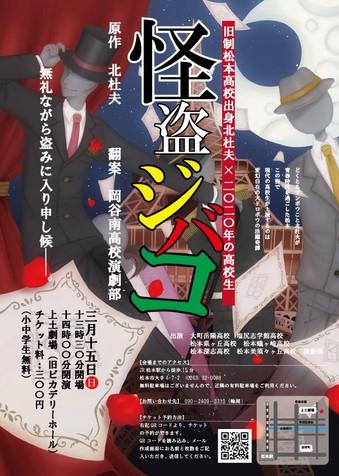 旧制松本高校出身北杜夫×二〇二〇年の高校生公演チラシ