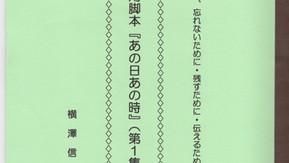 故・横澤信夫先生の放送劇用脚本『あの日あの時』