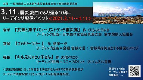 3.11イベント大人編告知データ青詳細jpg.jpeg