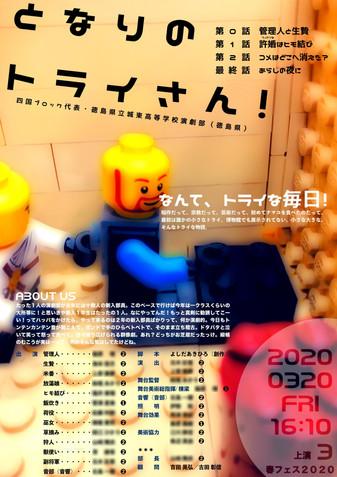 徳島県立城東高等学校演劇部 春フェス当パン用チラシ