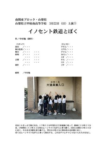 山梨県立甲府南高等学校演劇部 春フェス当パン用チラシ