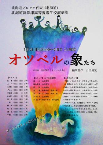 北海道新篠津高等養護学校演劇部 春フェス当パン用チラシ