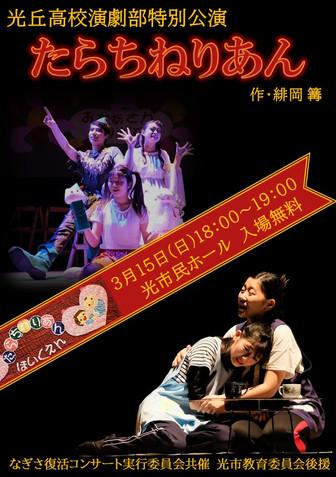 光丘高校演劇部特別公演 チラシ表面
