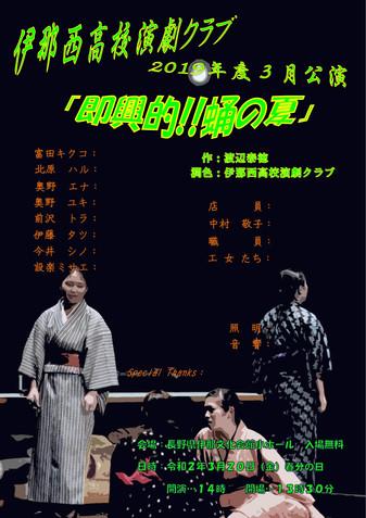 伊那西高校演劇クラブ 2019年度3月公演 チラシ
