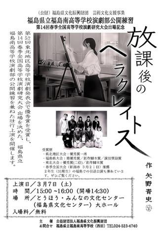福島南  壮行公演チラシ