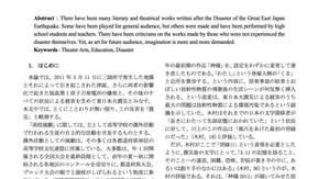 書くことに〈資格〉は必要か−当事者性と想像力の間の震災高校演劇  戸田山みどり