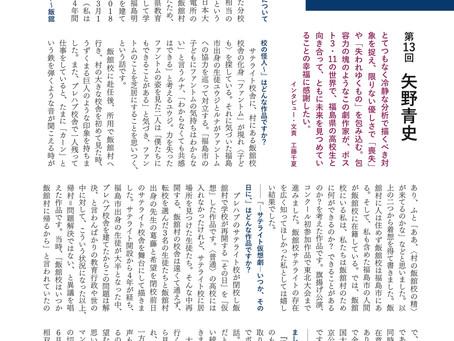 高校演劇の創り手たち第13回 矢野青史