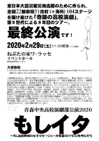 青森中央 もしイタ2019年度最終公演チラシ