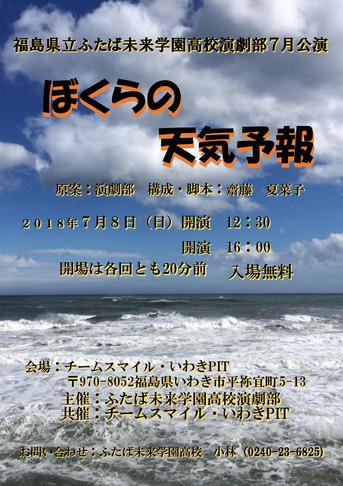 2018.7.8-ふたば未来学園高校演劇部「ぼくらの天気予報」①-e152919