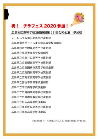 広島合同高校名のコピーjpg.jpg