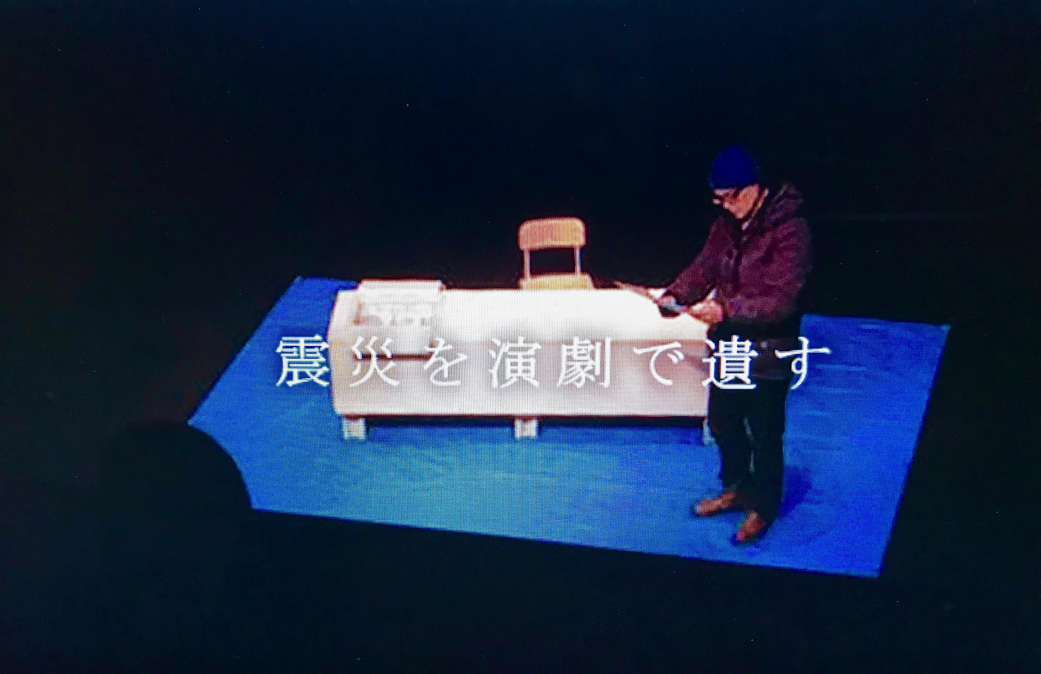 震災演劇連絡センター