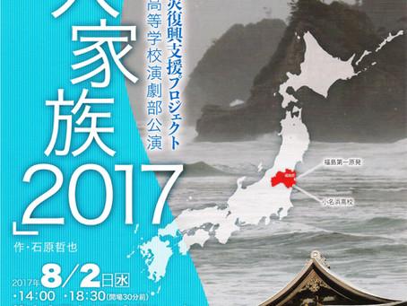 福島県立小名浜高校演劇部、 東京・熊本へ