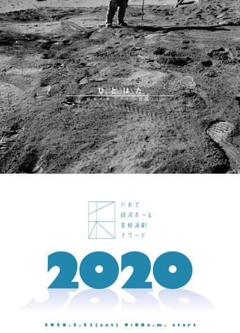 いわて銀河ホール高校演劇アワード2020  チラシ表面
