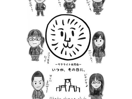 飯舘校演劇部と私 演劇部顧問 西田直人