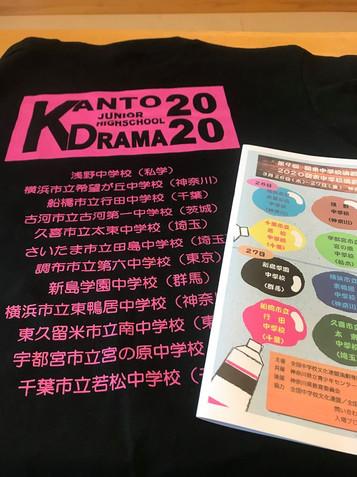第9回関東中学校演劇発表会・2020関東中学校演劇コンクール  記念Tシャツ・パンフ