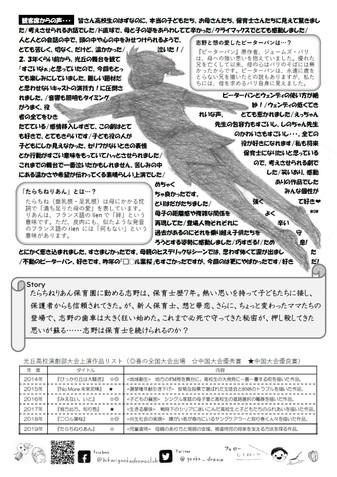 光丘高校演劇部特別公演 チラシ裏面