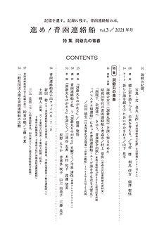 2021_進め青函連絡船冊子目次.jpeg