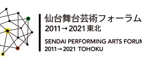 2021年春 3.11を考えるイベント情報