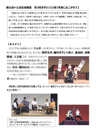 網走南ヶ丘高校演劇部第一回春季自主公演 チラシ裏面 (新3年生が引退する7月までに、何とか上演したいと考えています。)