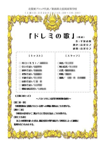 新潟県立長岡高等学校演劇部 春フェス当パン用チラシ