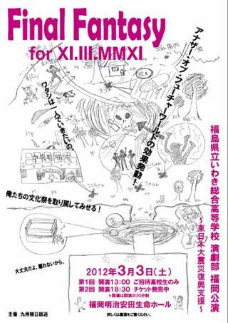 iwakihighschool_fukuoka0a.jpg