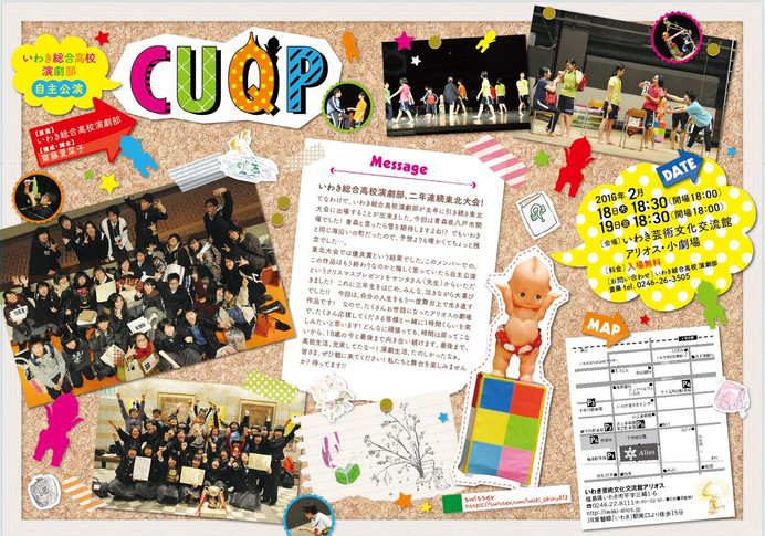チラシ裏CUQP.jpg