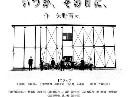 福島県立相馬農業高校飯舘校演劇部 福島最終公演パンフレット